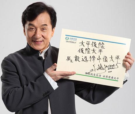 08274462_中国平安综合金融集团